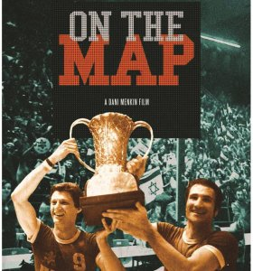 "Israeli-American Hoops Star Tal Brody is Special Guest for Free Documentary Screening of ""On the Map"" at Monmouth University"